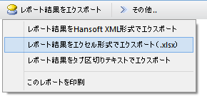reports_export-to-xlsx